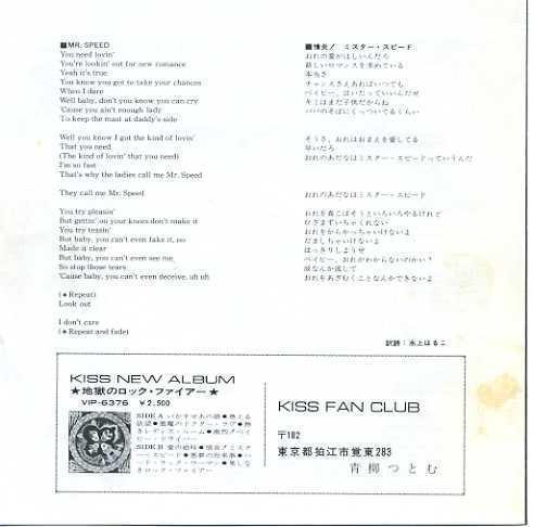 EP☆Kiss/ハード・ラック・ウーマン/情炎ミスター・スピード_画像2