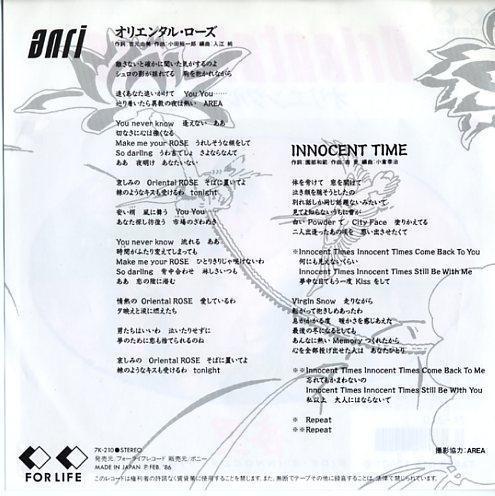 EP☆杏里/オリエンタル・ローズ/INNOCENT TIME/7K-210_画像2
