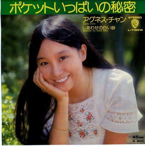EP☆アグネス・チャン/ポケットいっぱいの秘密/しあわせの白い砂_2915-170