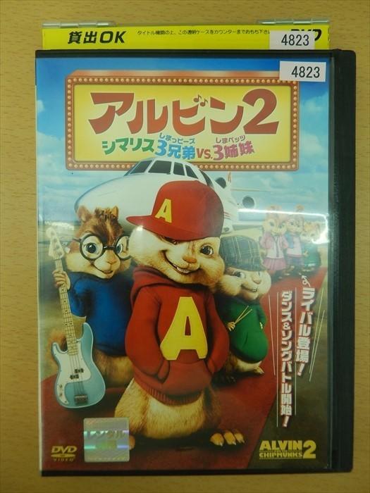 DVD レンタル版 アルビン2 シマ...