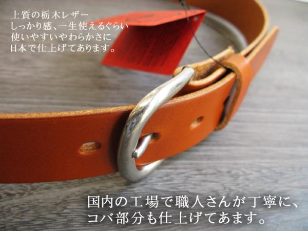 日本製 栃木レザー :銀色丸型バックル:栃木薄茶;34インチ86cm:MU-GI メンズ ベルト 本革 _画像3