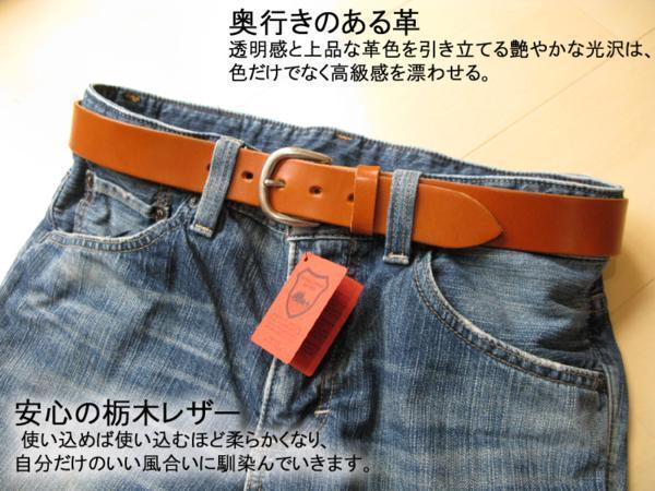 日本製 栃木レザー :銀色丸型バックル:栃木薄茶;34インチ86cm:MU-GI メンズ ベルト 本革 _画像5
