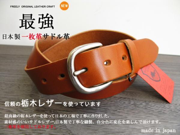 日本製 栃木レザー :銀色丸型バックル:栃木薄茶;34インチ86cm:MU-GI メンズ ベルト 本革 _画像1