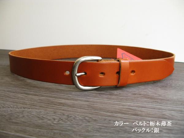 日本製 栃木レザー :銀色丸型バックル:栃木薄茶;34インチ86cm:MU-GI メンズ ベルト 本革 _画像2