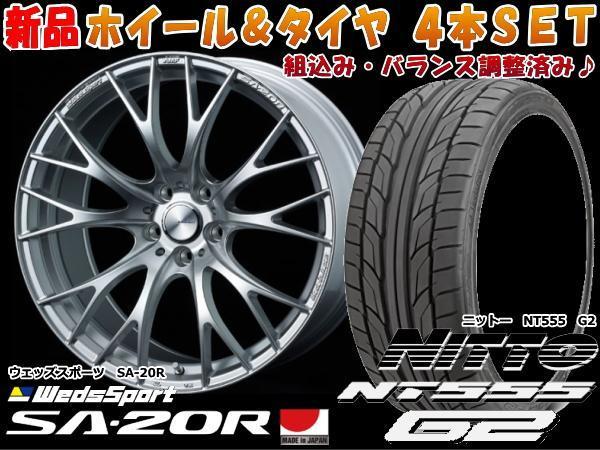 国産タイヤSET*ウェッズスポーツ SA-20R 19インチ F=8.5J/+38 R=9.5/+38 & NITTO NT555 G2 245/35R19 & 275/30R19*スカイラインクーペ V36_画像1