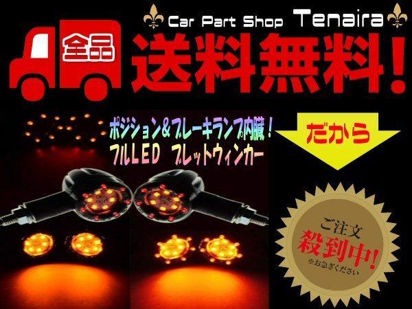 送料無料 12v バイク 汎用 LED ポジション/ブレーキランプ付 ブレットウィンカー 黒 2個セット ドレスアップ ヤマハ ホンダ アメリカン