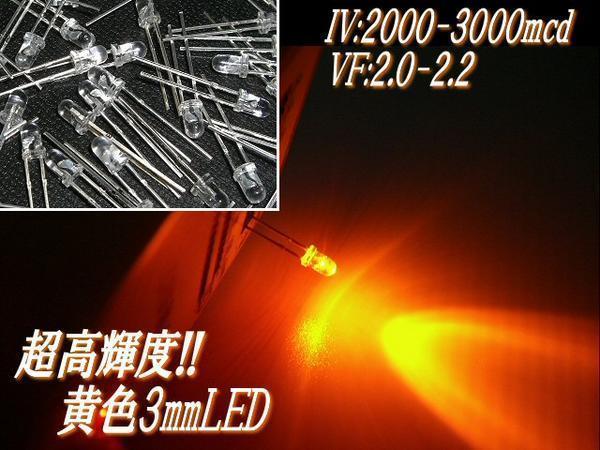 メール便 複数同梱可 砲弾型 3mm LED 黄色 50個 自作電球 mcd E_画像1