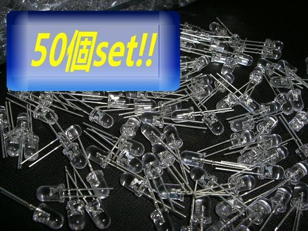 メール便 複数同梱可 砲弾型 3mm LED 黄色 50個 自作電球 mcd E_画像2