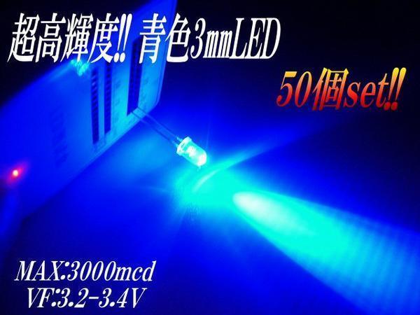 メール便 複数同梱可 砲弾型 3mm LED 青 50個 自作電球 mcd E_画像1