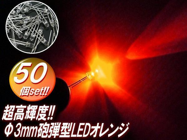 メール便 同梱可 砲弾型 3mm LED オレンジ 50個 自作電球mcd E_画像1