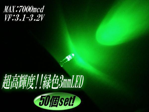 メール便 複数同梱可!砲弾型 3mm LED 緑 50個/自作電球 mcd E_画像1