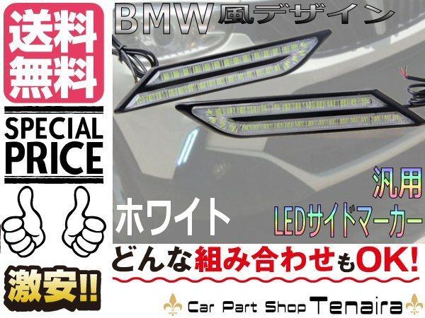 送料無料 BMW風デザイン 汎用 LEDデイライト デーライト サイドマーカー ドレスアップ 白色 ホワイト 左右セット