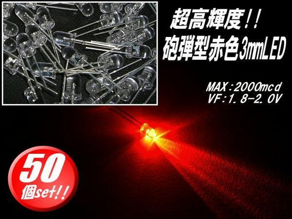 メール便 複数同梱可 砲弾型 3mm LED 赤 50個 自作電球 mcd F_画像1
