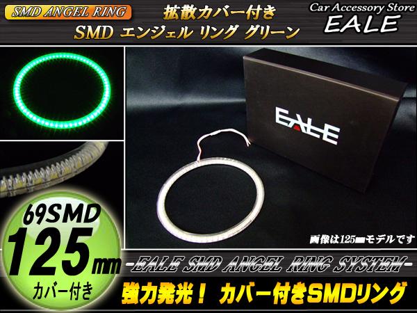 緑 カバー付き SMDイカリング イクラリング外径125mm O-149_画像1