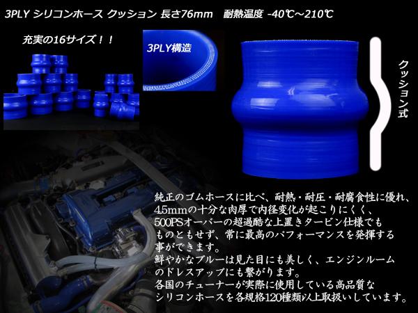 57Φ 汎用シリコンホース クッション 高強度3PLY ブルー SH06_画像2