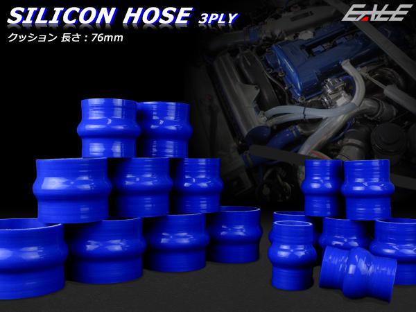 57Φ 汎用シリコンホース クッション 高強度3PLY ブルー SH06_画像1