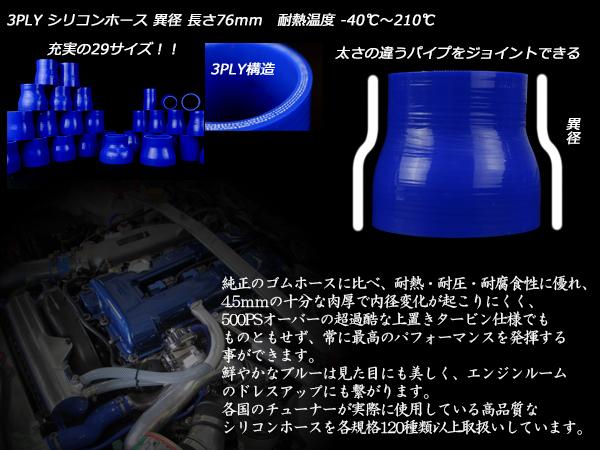 異径83-89Φ 汎用シリコンホース 高強度3PLY ブルー SR25_画像2