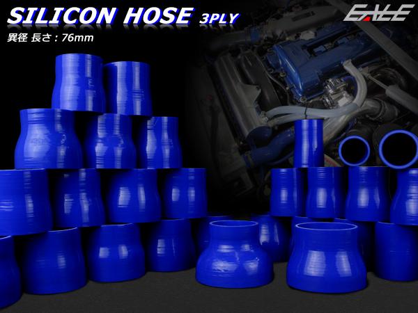 異径83-89Φ 汎用シリコンホース 高強度3PLY ブルー SR25_画像1