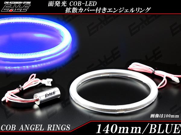 140mm COB LED カバー付き イカリング ブルー 12V/24V O-404_画像1