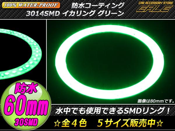 ★100%防水★ 3014SMD LED イカリング グリーン 60mm O-322_画像1