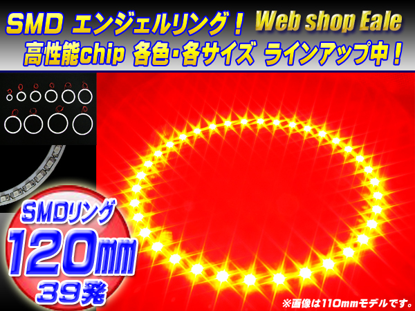 SMD イカリング/イクラリング 外径120mm レッド/赤 O-38_画像1