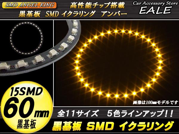 黒基板 SMD イカリング イクラリング 外径60mm アンバー O-244_画像1