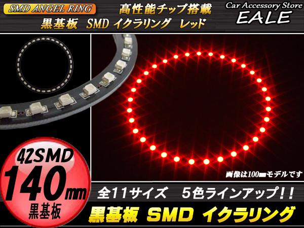 黒基板 SMD イカリング イクラリング 外径140mm レッド O-263_画像1
