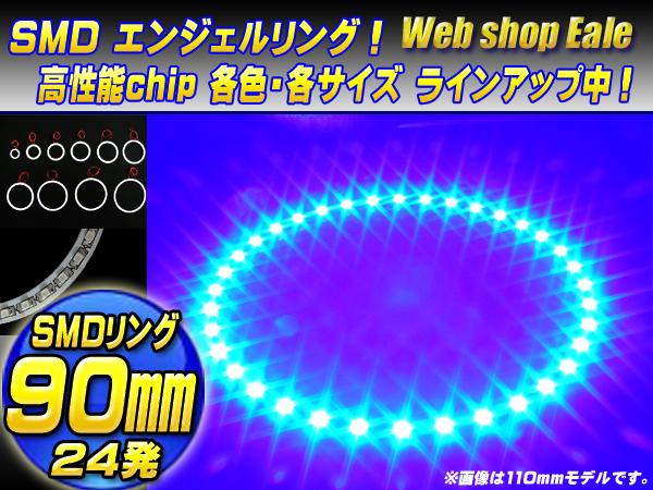 SMD イカリング/イクラリング 外径90mm ブルー/青 O-45_画像1