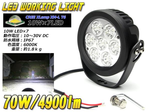「70W 4900lm CREE XM-L LEDワークライト作業灯 防水12V/24V P-346」の画像1