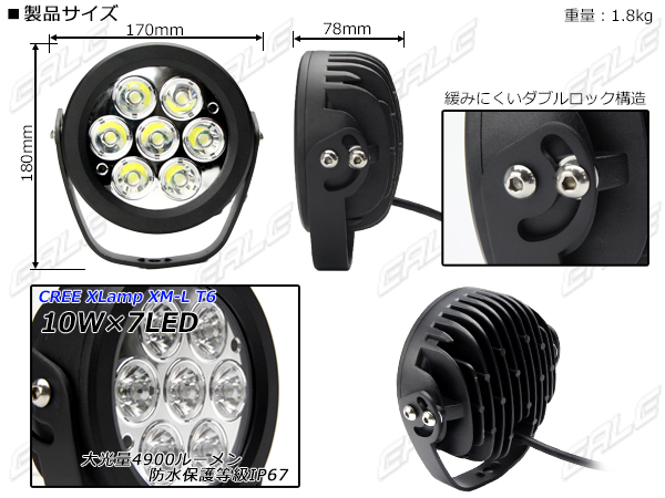 「70W 4900lm CREE XM-L LEDワークライト作業灯 防水12V/24V P-346」の画像2