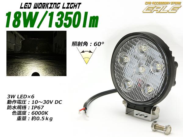 「18W1350ルーメンLEDワークライト作業灯 防水IP67 12V/24V P-329」の画像1