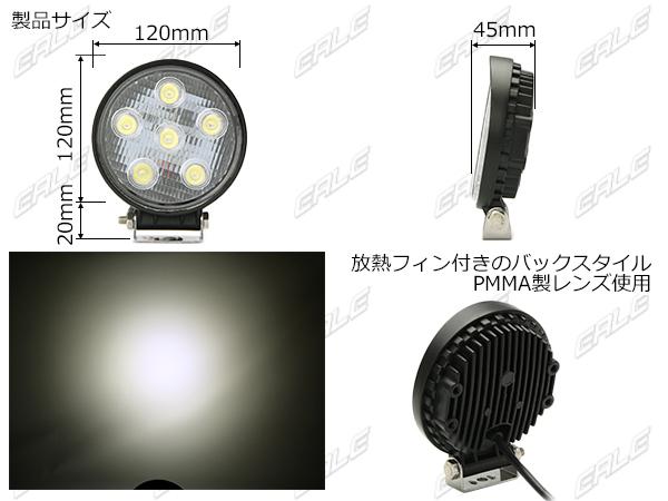 「18W1350ルーメンLEDワークライト作業灯 防水IP67 12V/24V P-329」の画像2