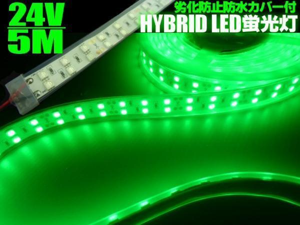 劣化防止 防水 カバー付 LEDテープライト 蛍光灯 24V 5M 緑/照明 船舶 グリーン 切断可能 両側配線付 A