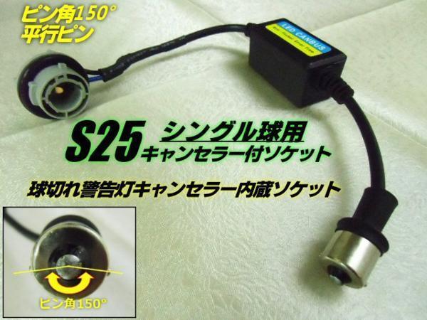 LED 警告灯 キャンセラー内蔵 S25 シングル ソケット150度 平行A