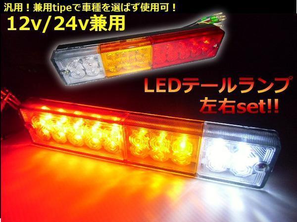 同梱無料 汎用 LED テールランプ 汎用 12v/24v 兼用/左右 2個/船舶/トラック/ボート トレーラー A_画像1