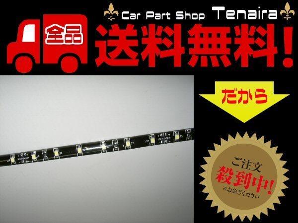 送料無料 自己主張に DIY 24v車用 LED テープライト ブルー 電飾 50cm 定番大人気アイテム