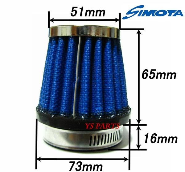 SIMOTA高性能・高耐熱パワーフィルター4個 55mmオーバル形状 ゼファー1100/ZRX1100/ZRX1200R/GPZ900R等に【専用極太バンド付】_画像3