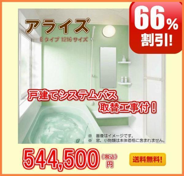 ◇ リクシル アライズ Eタイプ 1216 システムバス リフォーム 工事付 544,500円_画像1
