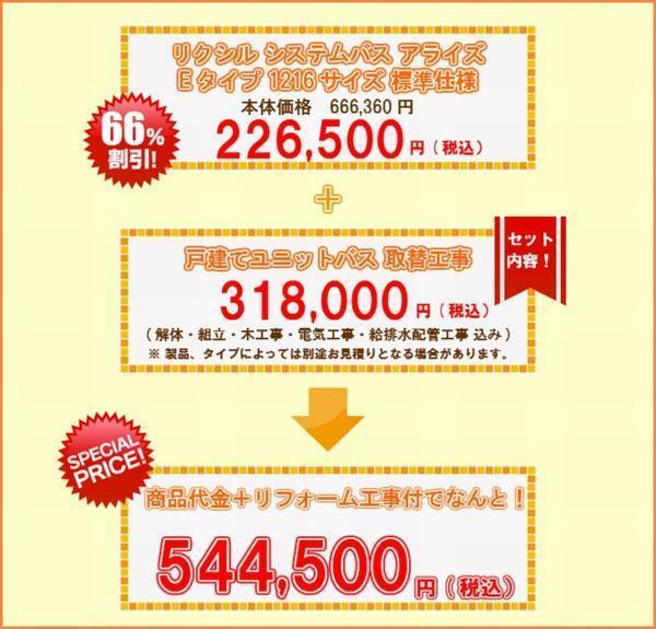 ◇ リクシル アライズ Eタイプ 1216 システムバス リフォーム 工事付 544,500円_画像2