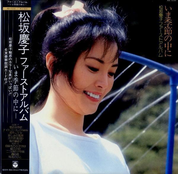LP☆松坂慶子 / いま季節の中に / AX-7230_1151-042