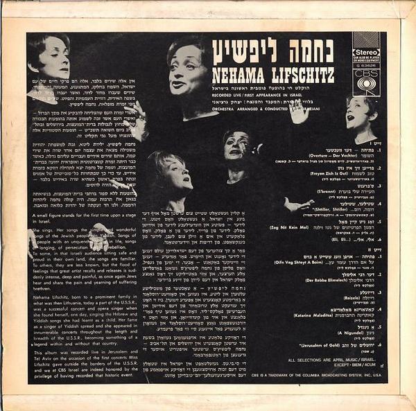 LP / NEHAMA LIFSCHITZ / ISRAELI JEWISH / S63626_画像2