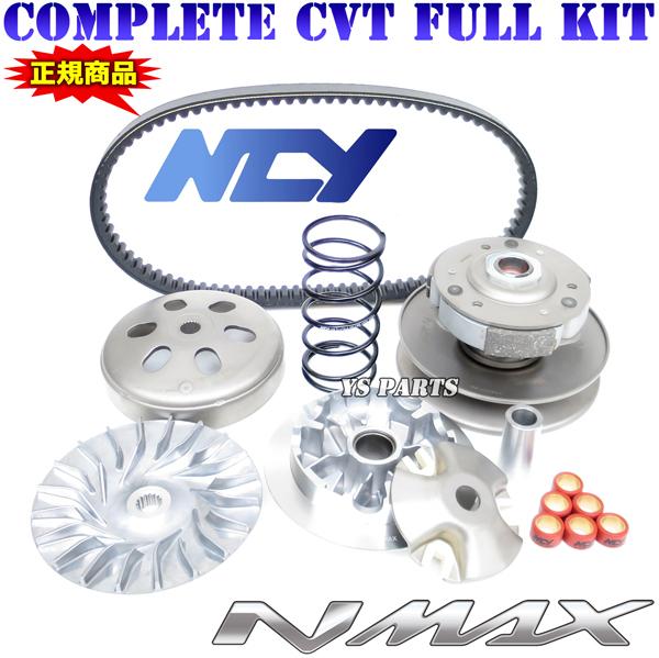 NCY CVTコンプリートキットNMAX125[2DS2]NMAX150[2DP1/2DP4]NMAX155[BV43]【ウエイトローラー/トルクカム/クラッチ/クラッチアウター付】_画像1