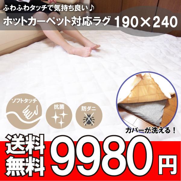 ふわふわ ムートン風 ラグマット ホワイト 手洗い可能 防ダニ 190×240 [モリリン]