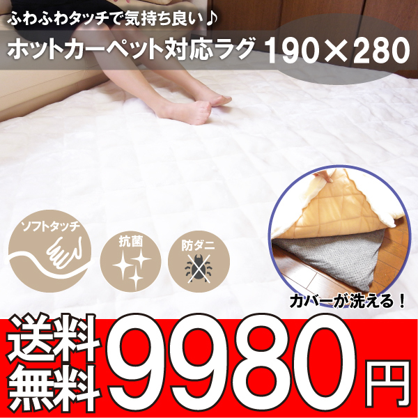 ふわふわ ムートン風 ラグマット ホワイト 手洗い可能 防ダニ 190×280 [モリリン]