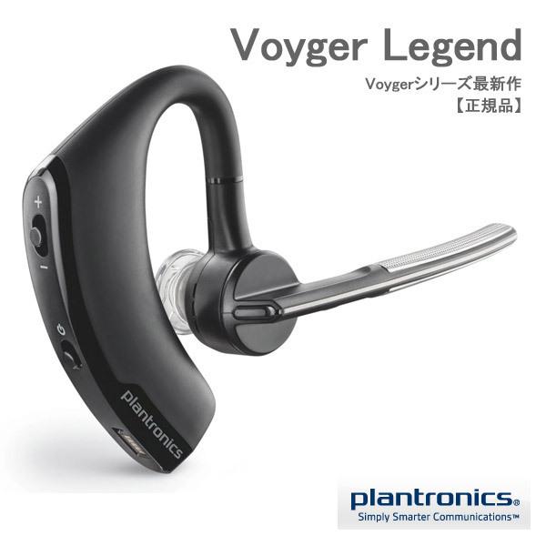 Plantronics Voyager Legend 送料無料 日本正規代理店取扱製品