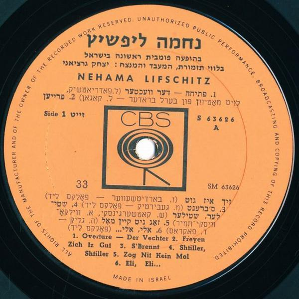 LP / NEHAMA LIFSCHITZ / ISRAELI JEWISH / S63626_画像3