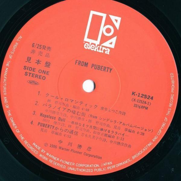 LP/中川 勝彦/FROM PUBERTY/WARNER-PIONEER_画像3