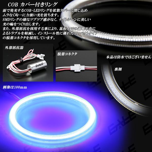 140mm COB LED カバー付き イカリング ブルー 12V/24V O-404_画像2