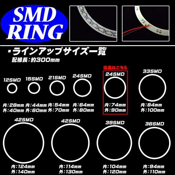 SMD イカリング/イクラリング 外径90mm ブルー/青 O-45_画像2
