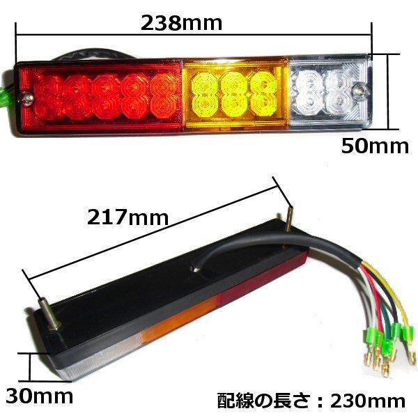 同梱無料 汎用 LED テールランプ 汎用 12v/24v 兼用/左右 2個/船舶/トラック/ボート トレーラー A_画像3